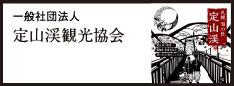 一般社団法人 定山渓観光協会